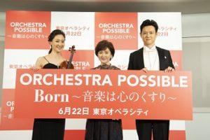 【記者発表】ORCHESTRA POSSIBLE Born ~音楽は心のくすり~1