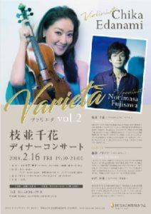 枝並千花ディナーコンサート Varietà vol.2