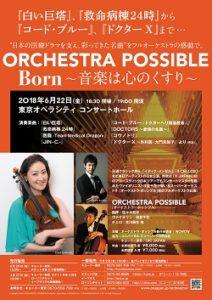 ORCHESTRA POSSIBLE Born ~音楽は心のくすり~