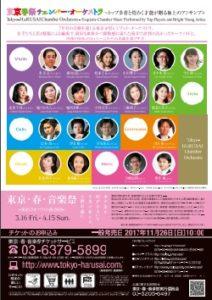 東京春祭チェンバー・オーケストラ~トップ奏者と煌めく才能が贈る極上のアンサンブル2