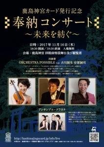 奉納コンサート